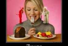 Причины лишнего веса и диетный менталитет