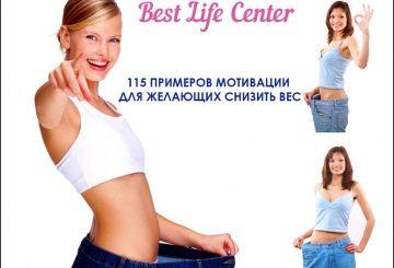 115 примеров мотивации для желающих снизить вес