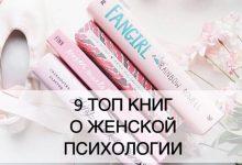 9 топ книг о женской психологии